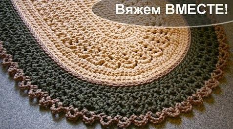 Tapete de Crochê Oval Bege Bico Russo